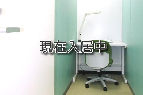 【現在全室入居中】E室 1人使用専用ブースタイプ レンタルオフィスのイメージ